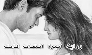 رواية اسيرة انتقامه 2 خلود محمد