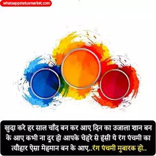 rang panchami wishes images download