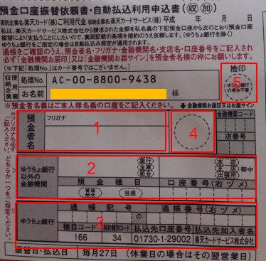 Cách điền thông tin liên kết ngân hàng với thẻ tín dụng Rakuten