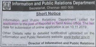 tn-dipr-reporter-post-tngovernmentjobs-in