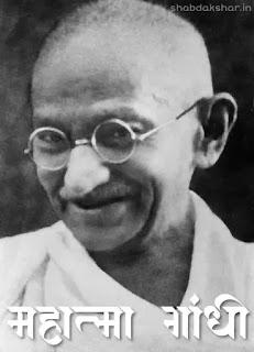 महात्मा गांधी मराठी निबंध