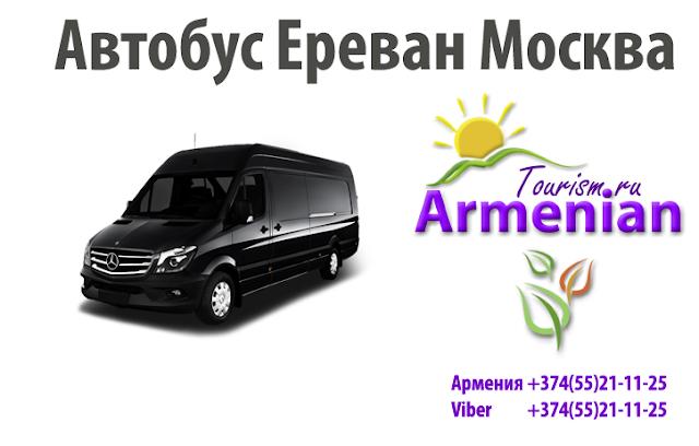 Автобус Ереван Москва