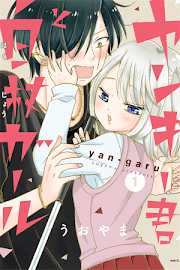 Yankee-kun and the White Cane Girl