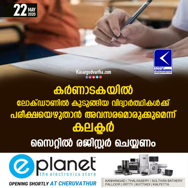 Kasaragod, Kerala, Karnataka, Examination, Students, opportunity to write exam for students who trapped in Karnataka