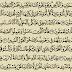 شرح وتفسير سورة الجاثية surah Al-Jathiya (من الآية27 إلى الآية 37 )