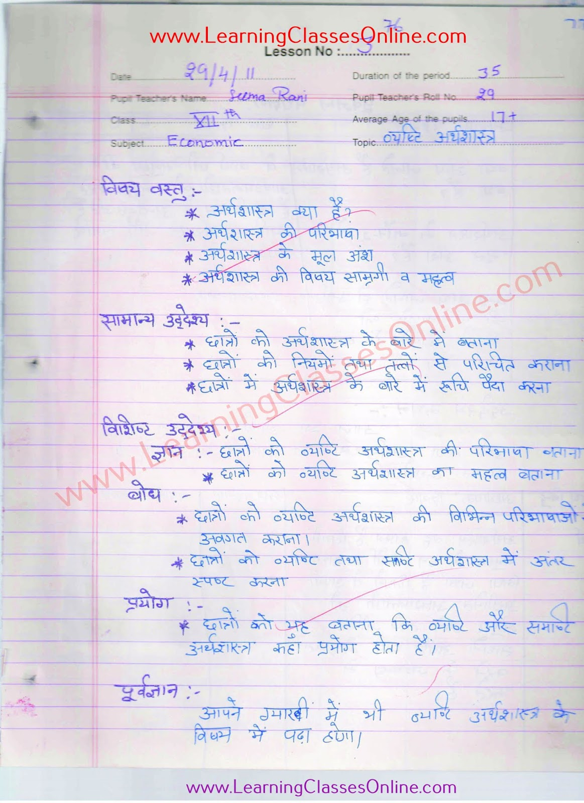 Lesson Plan for Economics Class 9 in Hindi free download pdf