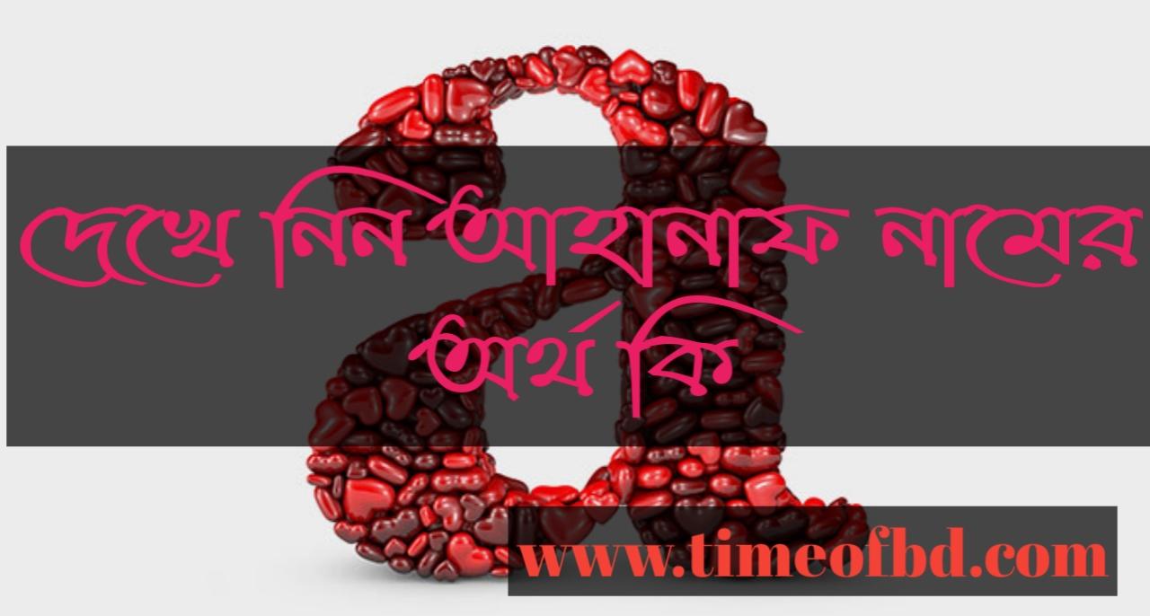 Ahanaf name meaning in Bengali, আহানাফ নামের অর্থ কি, আহানাফ নামের বাংলা অর্থ কি, আহানাফ নামের ইসলামিক অর্থ কি,