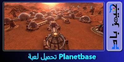 تحميل لعبة Planetbase للكمبيوتر