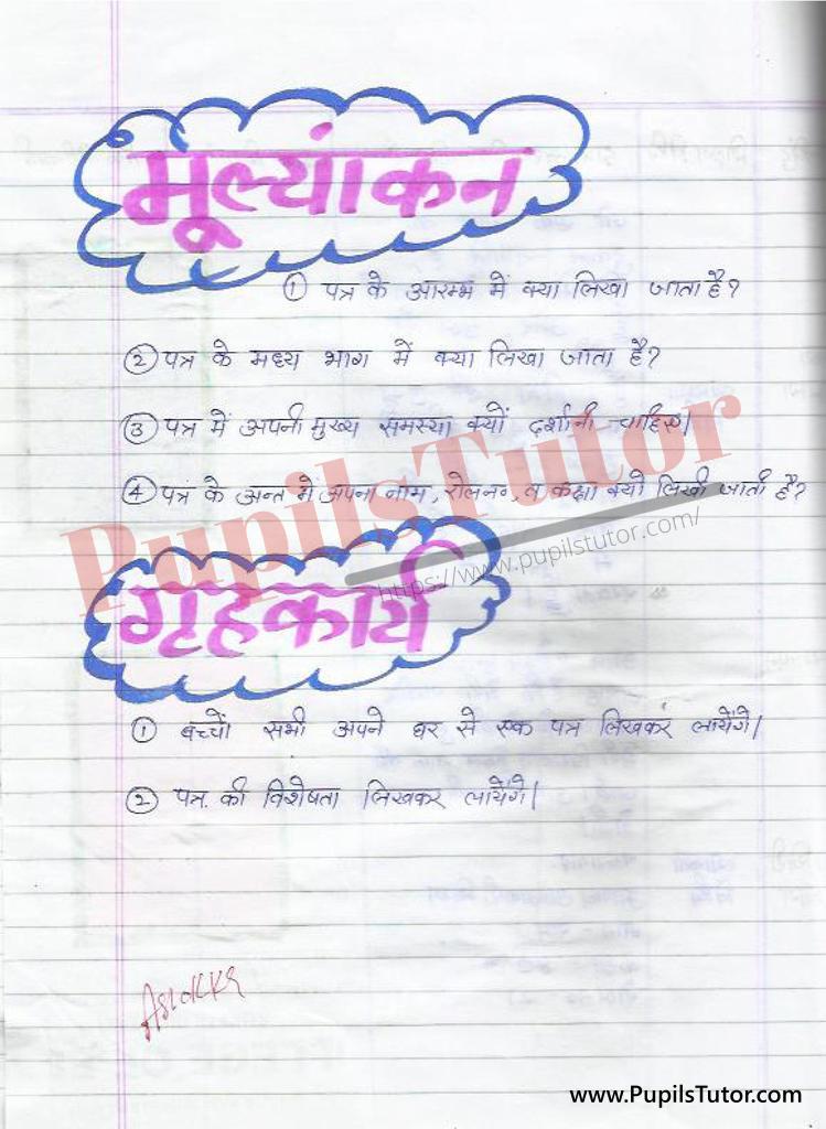 Patra Lekhan Lesson Plan In Hindi for B.Ed and DELED