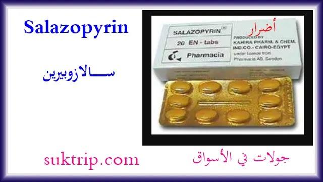 الأعراض الجانبية سالازوبيرين