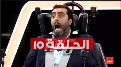 شاهد برنامج رامز مجنون رسمي الحلقة 10 العاشرة باسم ياخور