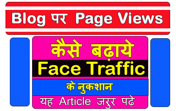 Blog Page Views Kaise Badhaye | Face Traffic कैसे बढ़ाये