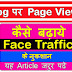 Blog Page Views Kaise Badhaye | Face Traffic Kaise Badhaye