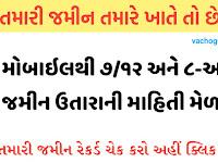 AnyROR@ Check Gujarat Land Records 7/12 (Satbara Utara) Online
