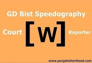 GD-Bist-Speedograph-W-Words