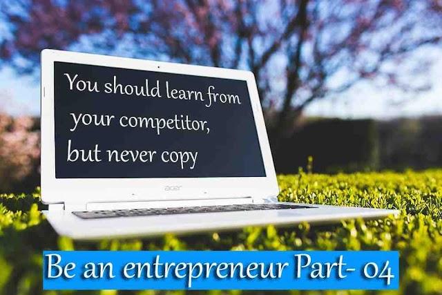 অন্যের থেকে শিখুন, কিন্তু কখনোই কপি নয়- আমি উদ্যেক্তা হতে চাই (৪র্থ পর্ব) Be an entrepreneur!