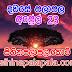 Lagna Palapala Ada Dawase  | ලග්න පලාපල | Sathiye Lagna Palapala 2019 | 2019-04-23
