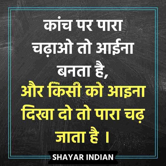आईना दिखाना शायरी : Aaina Shayari, Kanch Status
