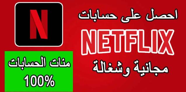 حسابات نيتفلكس -  Netflix شغالة مدى الحياة بدون فيزا مجانا