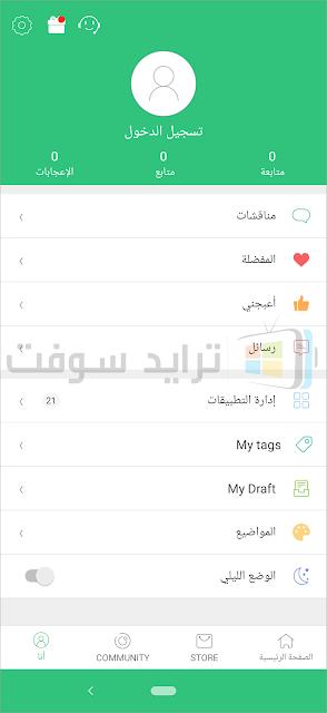 تطبيق اي بي كي بيور للموبايل عربي كامل