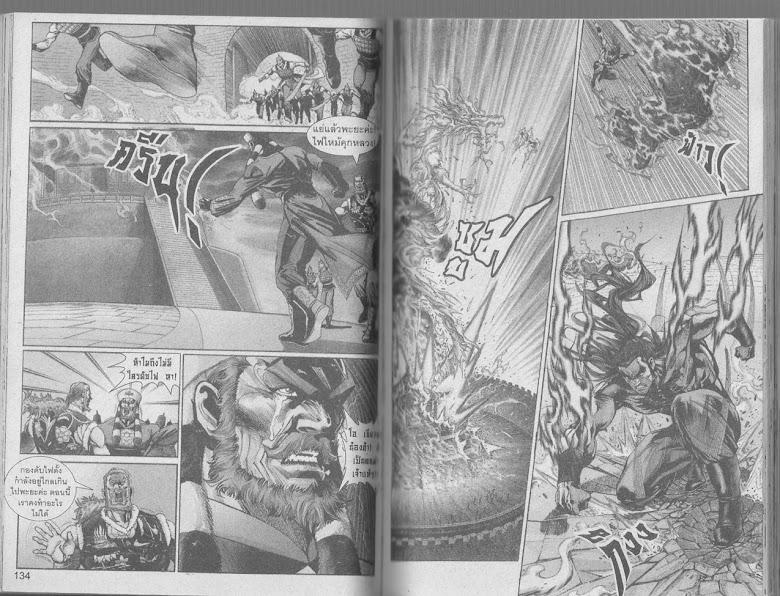 Demi Gods & Semi Devils - หน้า 66