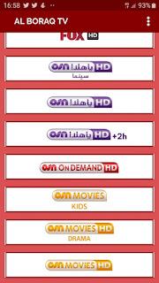 تحميل تطبيق Al Boraq Tv الجديد لمشاهدة القنوات العربية المشفرة مجانا على الاندرويد