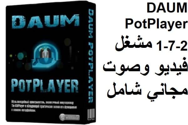 DAUM PotPlayer 1-7-2 مشغل فيديو وصوت مجاني شامل