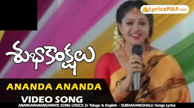 ANANDAMANANDAMAYE SONG LYRICS In Telugu & English - SUBHAKANKSHALU Songs Lyrics