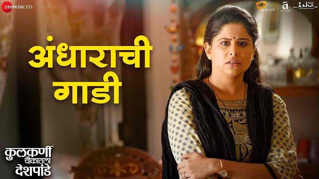 Andhaarachi Gaadi Lyrics - Kulkarni Chaukatla Deshpande | Cyli Khare