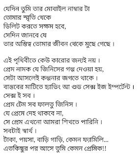 Prem Bengali poem in bengali font