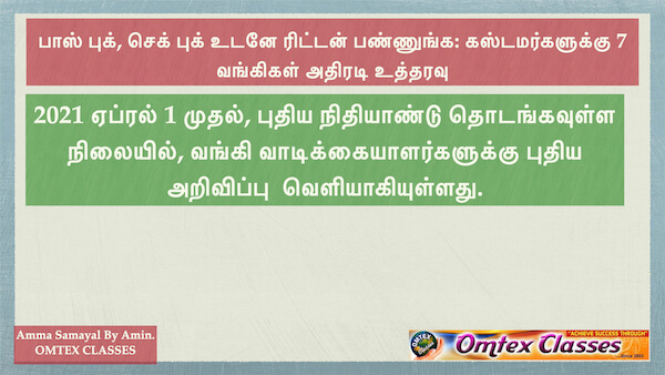 tamil-business-update-bank-customer-return-passbook-and-cheque-books