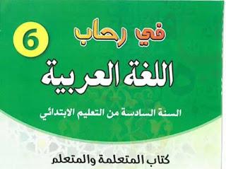 في رحاب العربية المستوى السادس - كتاب التلميذ - المنهاج الجديد