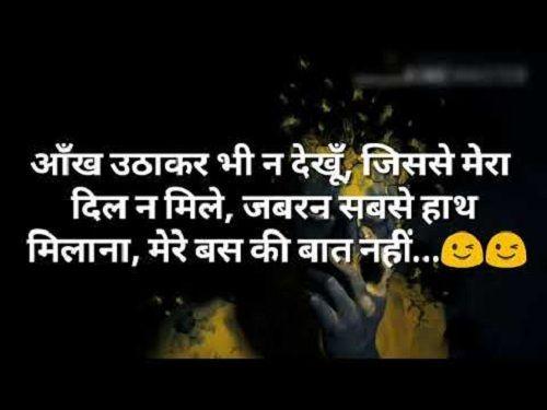 Royal Attitude Status In Hindi For Facebook
