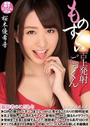 Tremendous Tongue On Fire Cum Sakuragi Yuki Sound [MIGD-644 Yukine Sakuragi]