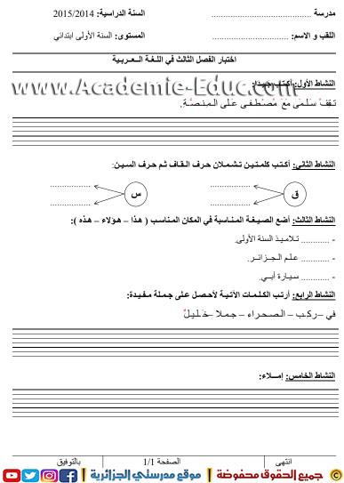 النموذج 1: اختبارات اللغة العربية السنة الأولى ابتدائي الفصل الثالث