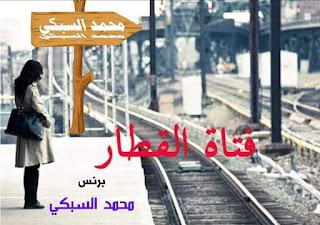 رواية فتاة القطار الفصل الرابع 4 كاملة بقلم محمد السبكي