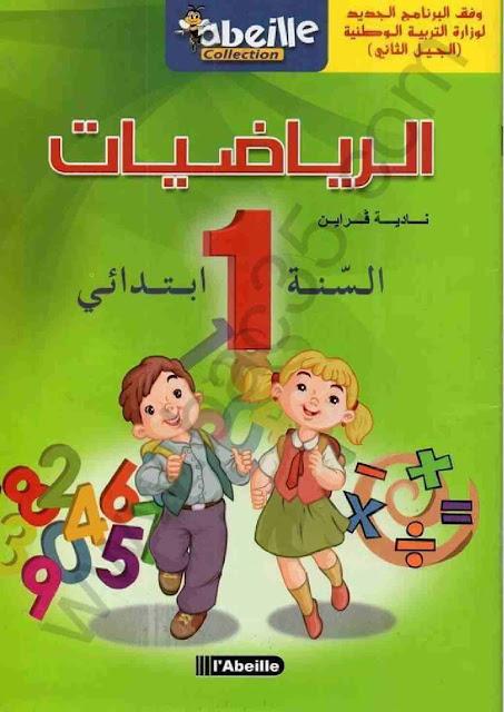 كتاب رياضيات خارجي للسنة الأولى ابتدائي الجيل الثاني للمراجعة في عطلة الربيع