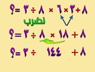 درس رياضيات,الاولوية في العمليات الحسابية 22