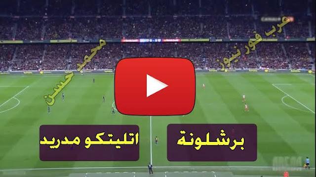 موعد مباراة برشلونة واتليتكو مدريد بث مباشر بتاريخ 01-12-2019 الدوري الاسباني