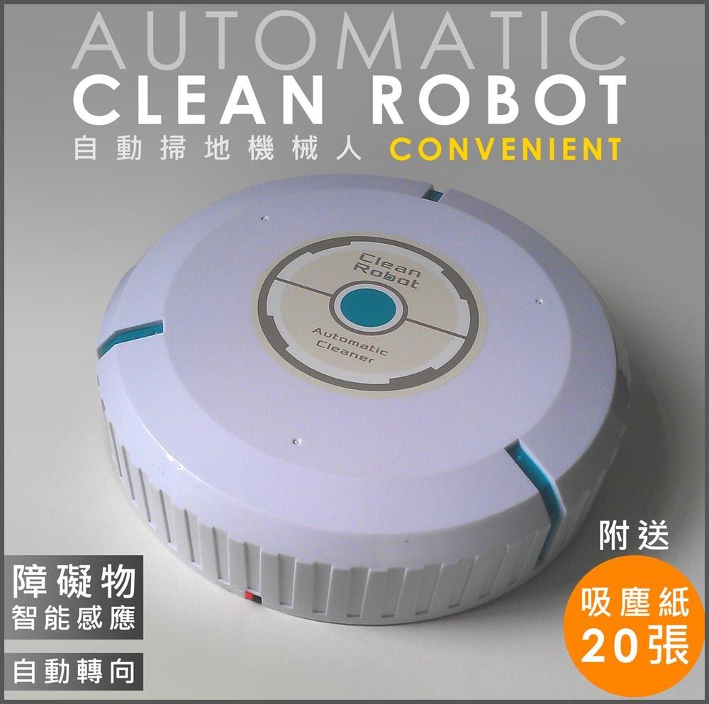 產品-自動掃地機械人