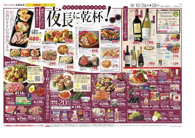 10月26日号(売出期間はチラシに記載) 北越谷東急ストア