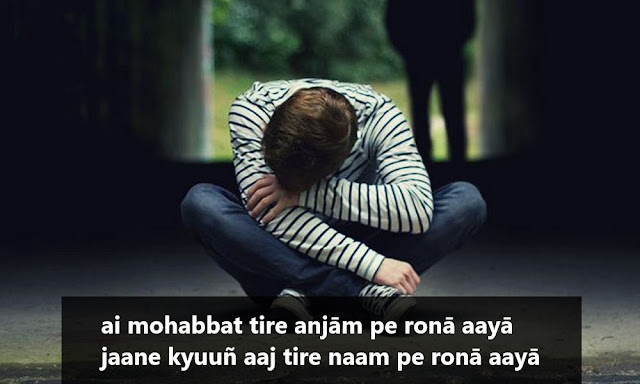 Heart Broken Shayari in Hindi for whatsapp