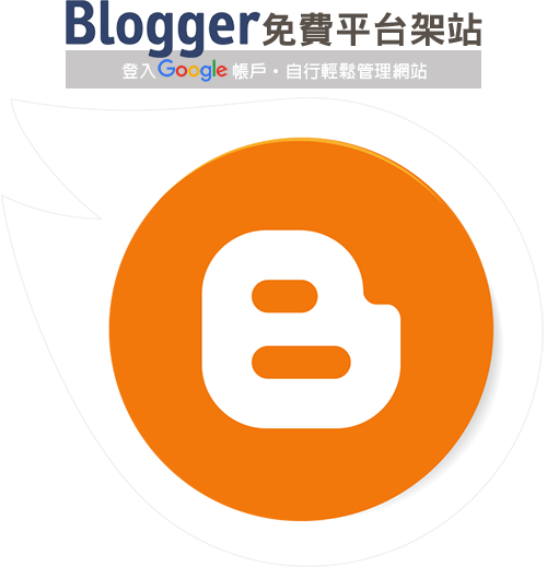 Blogger免費平台架站