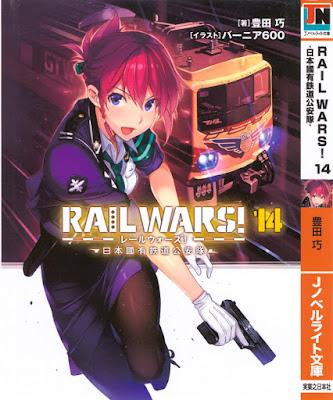 RAIL WARS! 第01-14巻 raw zip dl