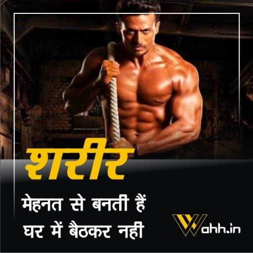 Gym Status Hindi
