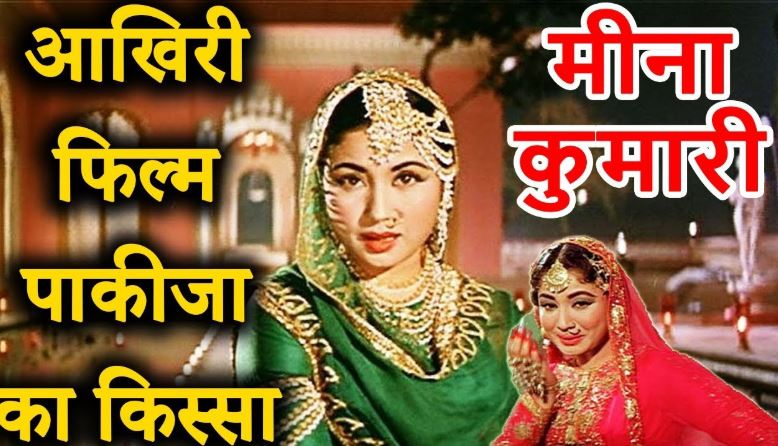 fact related to meena kumari last film pakeezah