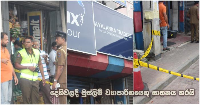https://www.gossiplankanews.com/2019/06/jayalanka-traders-dead.html#more