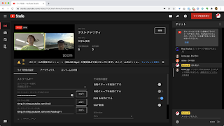Zoomウェビナー・YouTubu Liveの連携の確認中