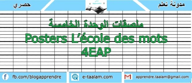 ملصقات الوحدة الخامسة Posters L'école des mots 4EAP