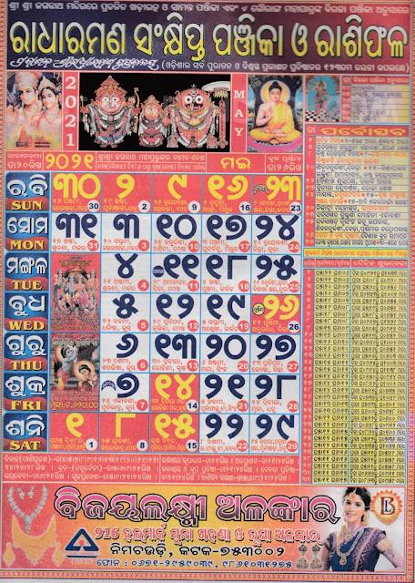Odia Radharaman Panjika Calendar 2021 May